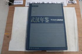 武汉年鉴(2005)