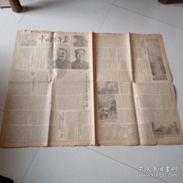 中國青年報1952年11月7日