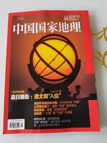 中国国家地理,2020年09