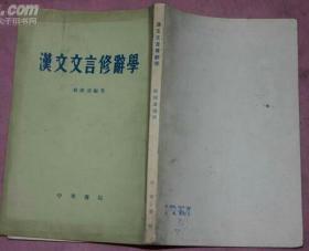 《汉文文言修辞学》1980年新1版1印