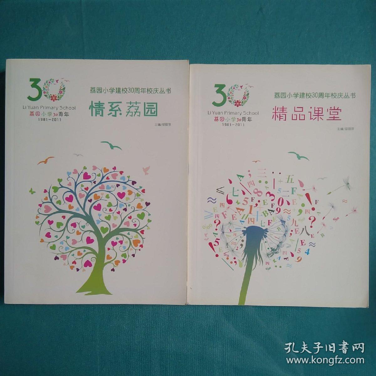 荔园小学建校30周年校庆丛书-情系荔园,精品课堂