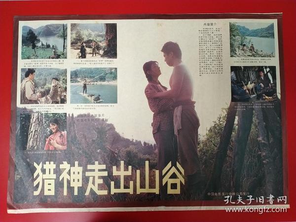 (電影海報)獵神走出山谷(二開)于1984年上映,峨眉電影制片廠攝制,品相以圖為準