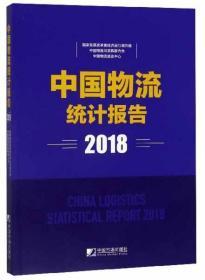 中國物流統計報告(2018)