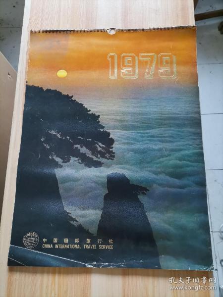 1979年  風景掛歷(4開)