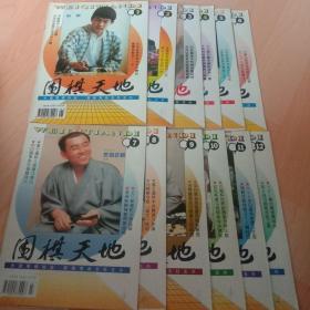 围棋天地 1996年1-12期合售