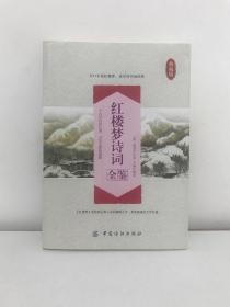 红楼梦诗词全鉴