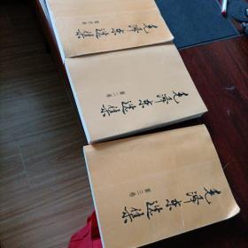 毛泽东选集2--3-/4,三本,几页有划线,第四卷后五页有点撕裂破损,