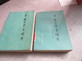 中国文学家辞典 现代第 1 2分册 馆藏