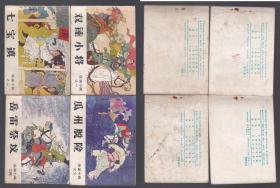 老版正版 连环画套书 《岳家小将》14本全