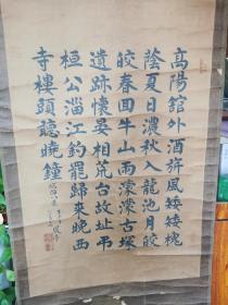 民国山东省府秘书,书法家--李兆鸾,书法中堂。书写临淄八景。 济南 淄博 青州