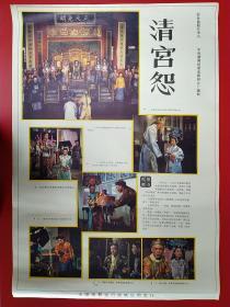 (電影海報)清宮怨(二開) 于1982年上映,中央新聞紀錄電影制片廠攝制,品相以圖為準