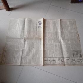 大公報1955年十月二十二日