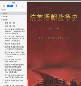 抗美援朝战争史.全3卷 pdf