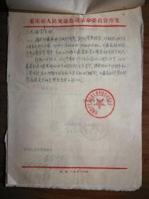 ●工作手稿:《有關對鄧森益政歷問題復查結論的通知等》【1973年16開5頁】!