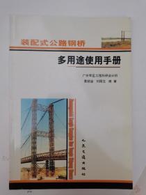 装配式公路钢桥多用途使用手册