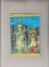 尼罗河女儿 第十二卷 (2)