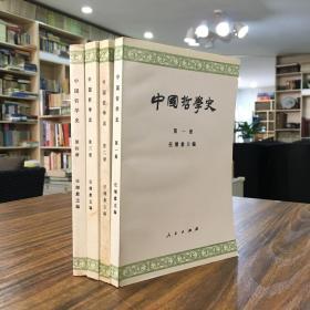中國哲學史(四冊全 品好)