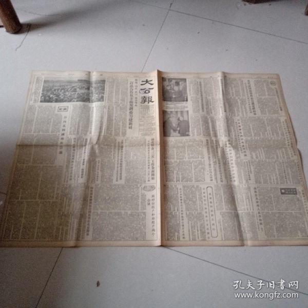 大公報1955年十月二十七日