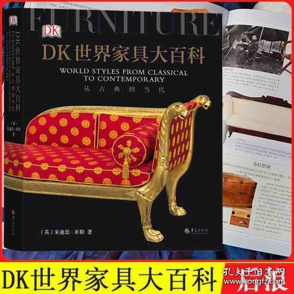 DK世界家具大百科:从古典到当代