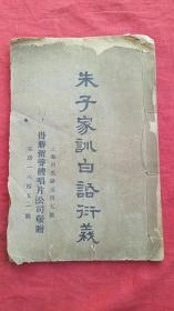 朱子家訓白話衍義(民國19年石印本)一冊全