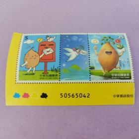 特645 享樂動漫趣郵票 2016世界郵展郵票 2全  帶版號   原膠全品