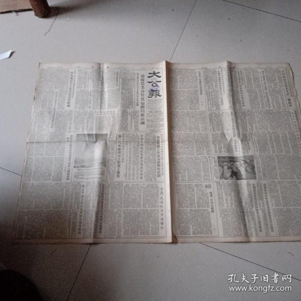 大公報1955年十月二十月四版