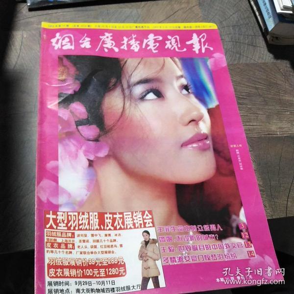 煙臺廣播電視報2004年第39期,劉亦菲