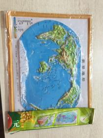 世界地形限量超值套装(立体地图+填充地理地图+神奇可擦笔)