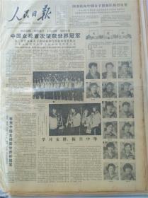 人民日报 女排10次夺冠 专题报纸 10份,81年~2019年间报纸, 版数齐全,品相如图