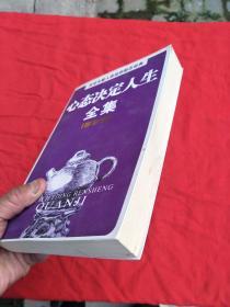 心态决定人生全集(最新版)