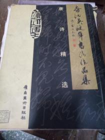 李炳英硬笔书法作品集  :  唐诗精选