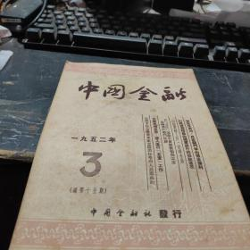 中國金融1952 3