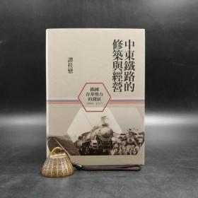 台湾联经版  谭桂恋《中东铁路的修筑与经营(1896-1917)》(精装)