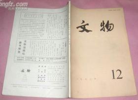 文物(1992年第12期)