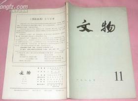 文物(1987年第2期)