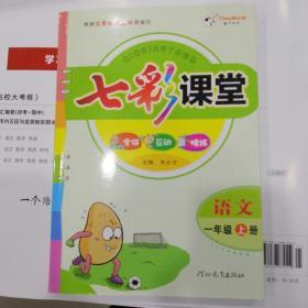 七彩课堂 : 语文版. 语文. 一年级. 上册