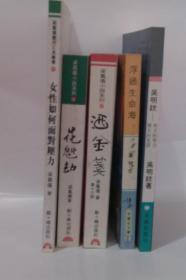 梁凤仪财经小说系列(花魁劫  弄雪 )两本