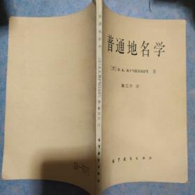 《普通地名学》第一部分.地名学的基本规律  苏 B.A.M Y Q K E B N Y 著 崔志升 译 馆藏 品佳 书品如图
