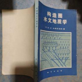 《构造圈水文地质学》苏 加弗里连科著 地质出版社1981年1版1印 馆藏 品佳 书品如图