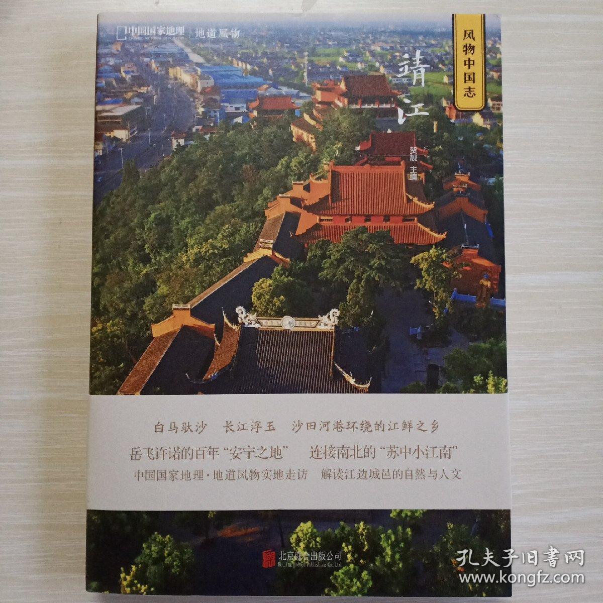 中国国家地理·风物中国志   靖江            全新未拆现货当天发
