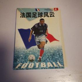 法国足球风云