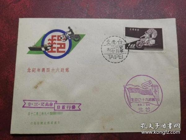 專13 1960年 限時專送郵票 首日封