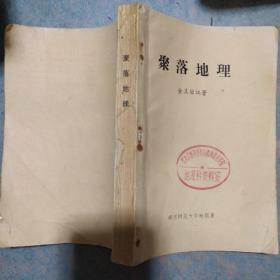 《聚落地理》金其铭著 金其铭教授签赠本 南京师范大学地理系 馆藏 品佳 书品如图