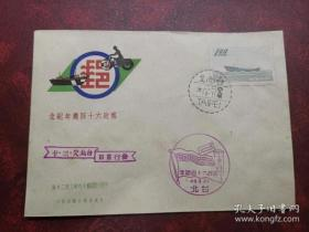 專14 1960年 游艇運輸郵票 首日封