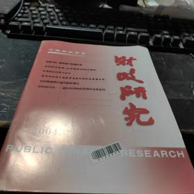 財政研究2004 4