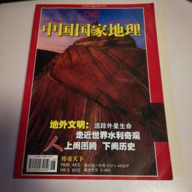 中国国家地理:地外文明:走近世界水利奇观