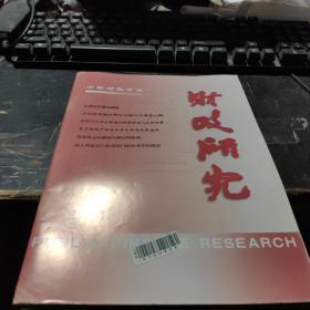 財政研究2004 5