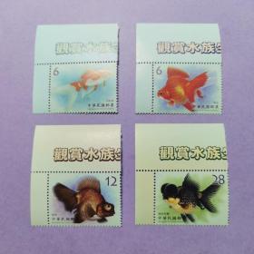 特673 觀賞水族生物郵票——金魚郵票(第一輯)帶直角邊   原膠全品