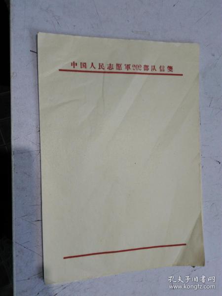中國人民志愿軍 202 部隊信箋    共25張