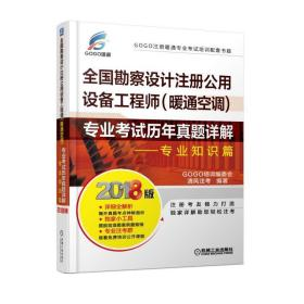 2018版全国勘察设计注册公用设备工程师(暖通空调)专业考试历年